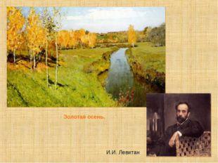 И.И. Левитан Золотая осень.