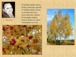 Я люблю тебя, осень, Наша светлая грусть. Я люблю тебя очень, Золотистая Русь