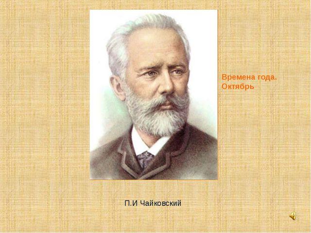 П.И Чайковский Времена года. Октябрь
