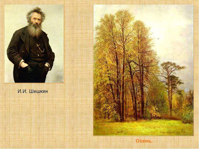Осень. И.И. Шишкин