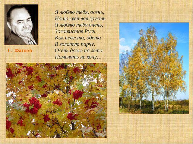 Я люблю тебя, осень, Наша светлая грусть. Я люблю тебя очень, Золотистая Русь...