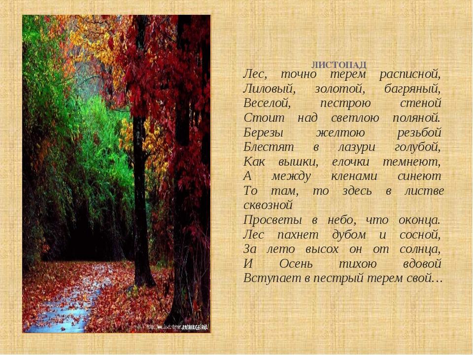 И.А. Бунин ЛИСТОПАД Лес, точно терем расписной, Лиловый, золотой, багряный,...