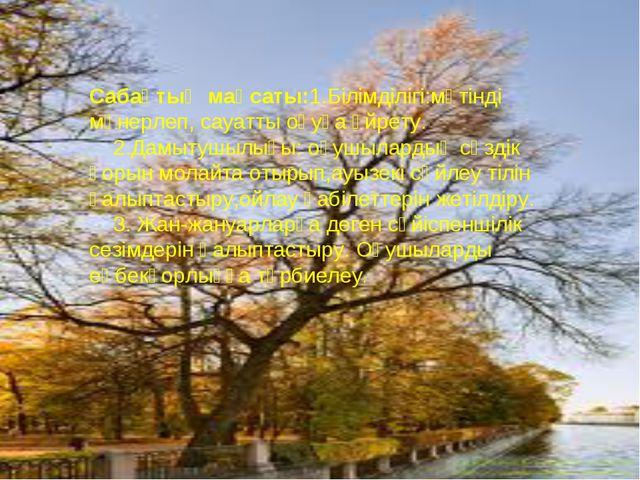 -сынып Сабақтың мақсаты:1.Білімділігі:мәтінді мәнерлеп, сауатты оқуға үйрету....