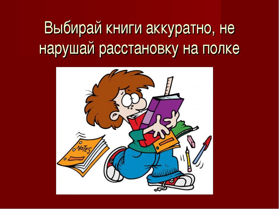 Правила библиотеки картинки