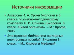 Источники информации Акперова И. А. Уроки биологии в 6 классе по учебно-метод
