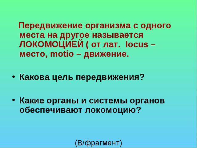 Передвижение организма с одного места на другое называется ЛОКОМОЦИЕЙ ( от л...