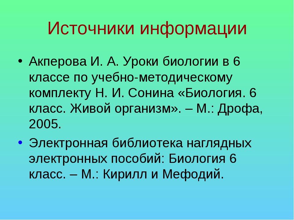 Источники информации Акперова И. А. Уроки биологии в 6 классе по учебно-метод...