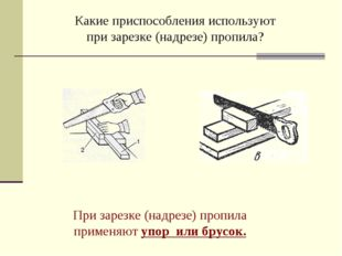 Какие приспособления используют при зарезке (надрезе) пропила? При зарезке (н