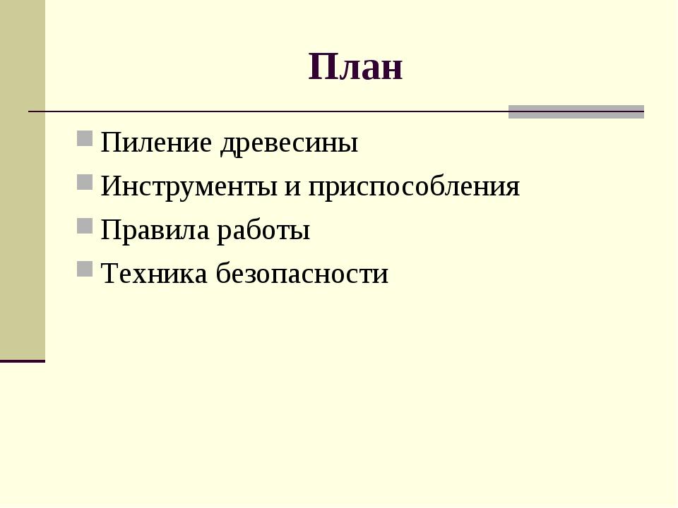 План Пиление древесины Инструменты и приспособления Правила работы Техника бе...