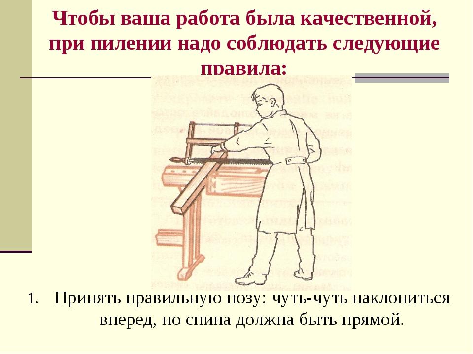 Чтобы ваша работа была качественной, при пилении надо соблюдать следующие пра...