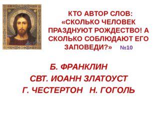 КТО АВТОР СЛОВ: «СКОЛЬКО ЧЕЛОВЕК ПРАЗДНУЮТ РОЖДЕСТВО! А СКОЛЬКО СОБЛЮДАЮТ Е