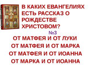 В КАКИХ ЕВАНГЕЛИЯХ ЕСТЬ РАССКАЗ О РОЖДЕСТВЕ ХРИСТОВОМ? №3 ОТ МАТФЕЯ И