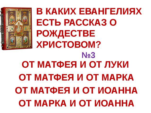 В КАКИХ ЕВАНГЕЛИЯХ ЕСТЬ РАССКАЗ О РОЖДЕСТВЕ ХРИСТОВОМ? №3 ОТ МАТФЕЯ И...