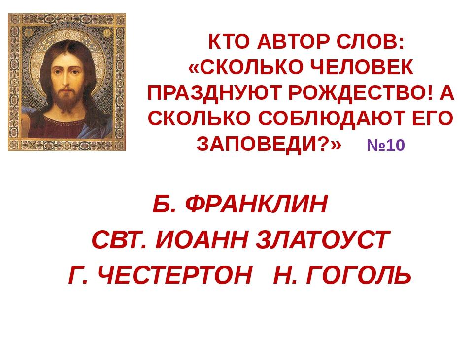 КТО АВТОР СЛОВ: «СКОЛЬКО ЧЕЛОВЕК ПРАЗДНУЮТ РОЖДЕСТВО! А СКОЛЬКО СОБЛЮДАЮТ Е...