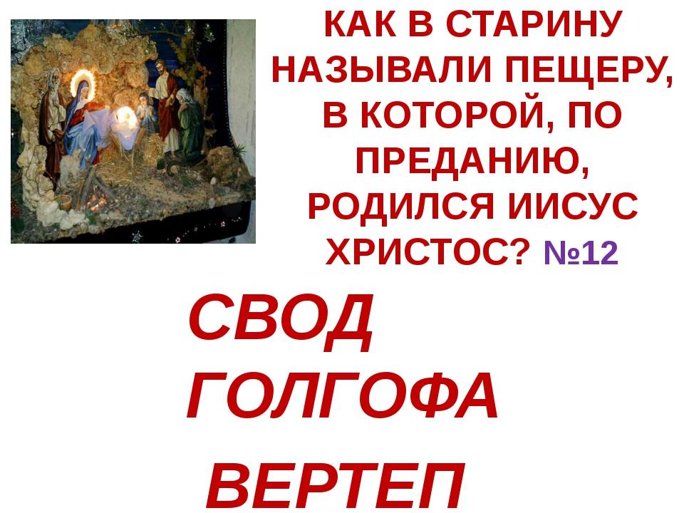 КАК В СТАРИНУ НАЗЫВАЛИ ПЕЩЕРУ, В КОТОРОЙ, ПО ПРЕДАНИЮ, РОДИЛСЯ ИИСУС ХРИСТОС?...