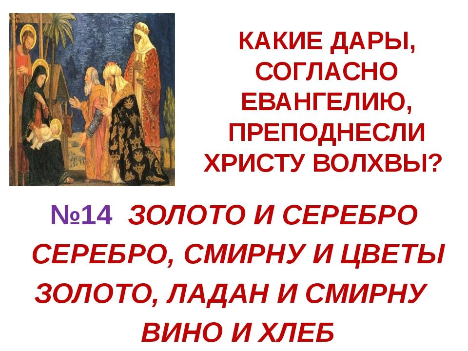 КАКИЕ ДАРЫ, СОГЛАСНО ЕВАНГЕЛИЮ, ПРЕПОДНЕСЛИ ХРИСТУ ВОЛХВЫ? №14 ЗОЛОТО И СЕРЕБ...