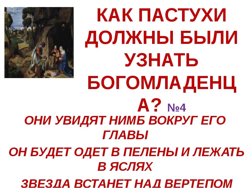 КАК ПАСТУХИ ДОЛЖНЫ БЫЛИ УЗНАТЬ БОГОМЛАДЕНЦА? №4  ОНИ УВИДЯТ НИМБ ВОКРУГ ЕГО...