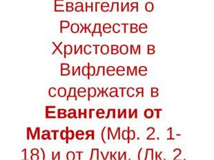 Прямые указания Евангелия о Рождестве Христовом в Вифлееме содержатся в Еванг