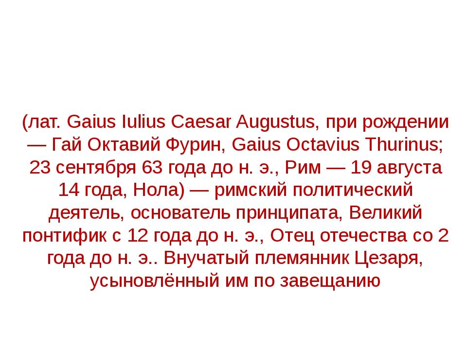 Гай Ю́лий Це́зарь А́вгуст (лат. Gaius Iulius Caesar Augustus, при рождении —...