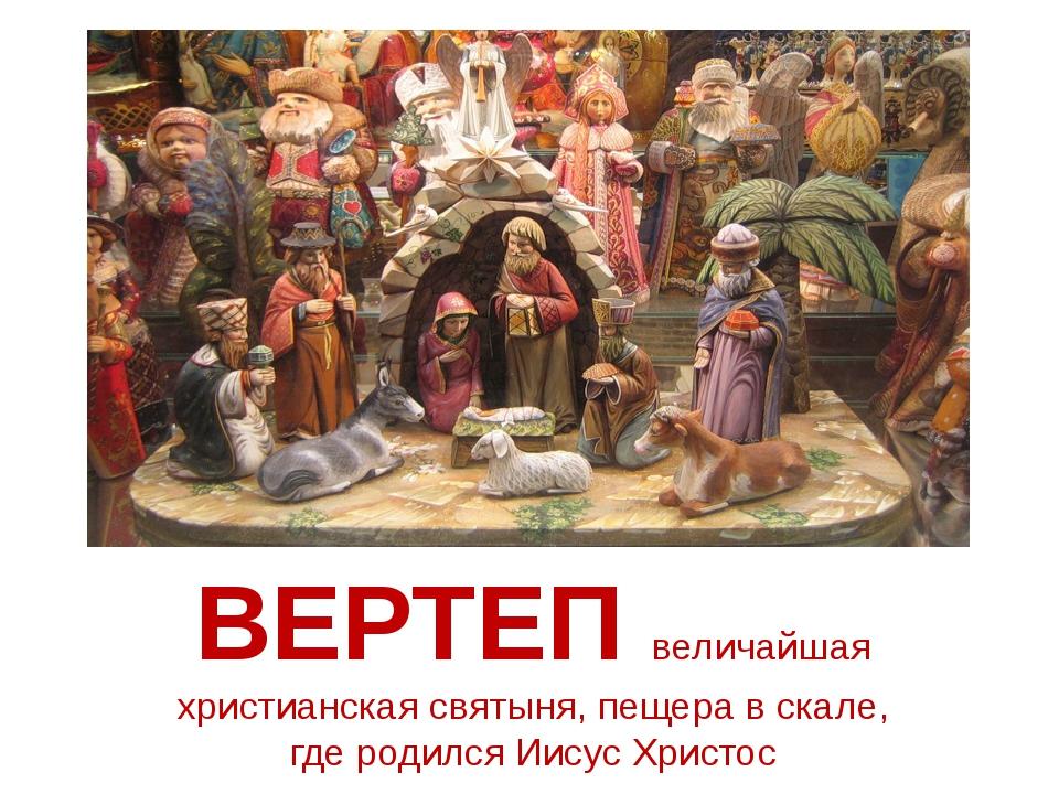 ВЕРТЕП величайшая христианская святыня, пещера в скале, гдеродился Иисус Хр...