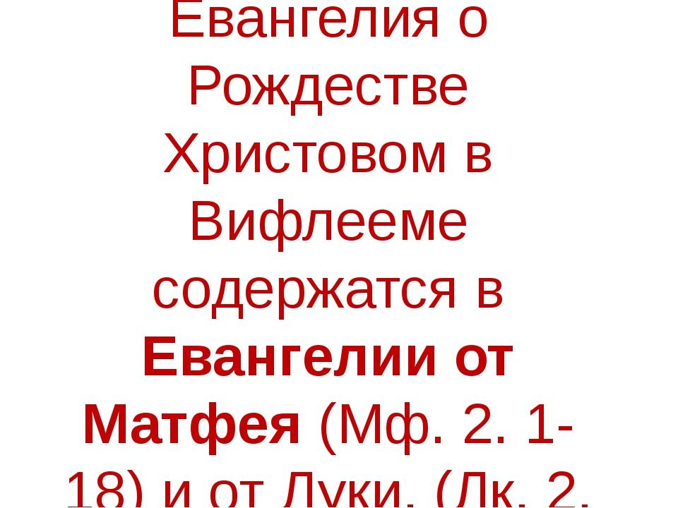 Прямые указания Евангелия о Рождестве Христовом в Вифлееме содержатся в Еванг...