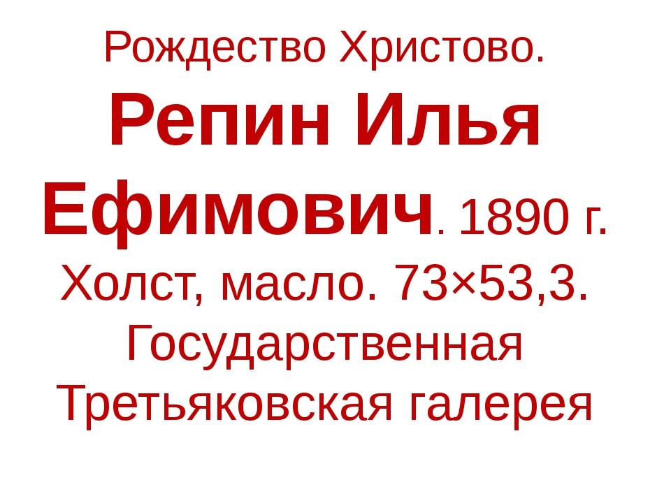 Рождество Христово. Репин Илья Ефимович. 1890 г. Холст, масло. 73×53,3. Госуд...