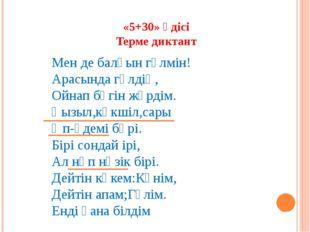 «5+30» әдісі Терме диктант Мен де балғын гүлмін! Арасында гүлдің, Ойнап бүгін