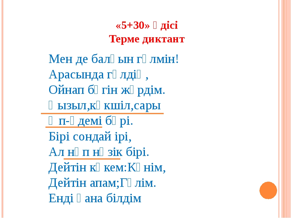 «5+30» әдісі Терме диктант Мен де балғын гүлмін! Арасында гүлдің, Ойнап бүгін...
