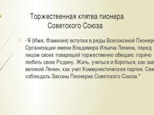 """Торжественная клятва пионера Советского Союза """" Я (Имя, Фамилия) вступая в р"""
