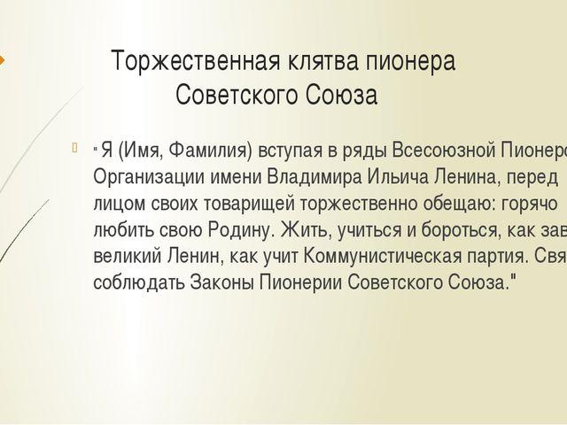 """Торжественная клятва пионера Советского Союза """" Я (Имя, Фамилия) вступая в р..."""
