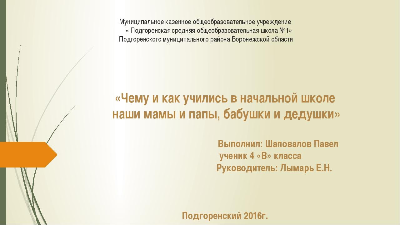 Муниципальное казенное общеобразовательное учреждение « Подгоренская средняя...