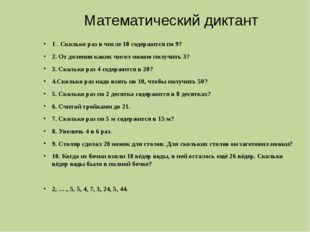 Математический диктант 1 . Сколько раз в числе 18 содержится по 9? 2. От деле