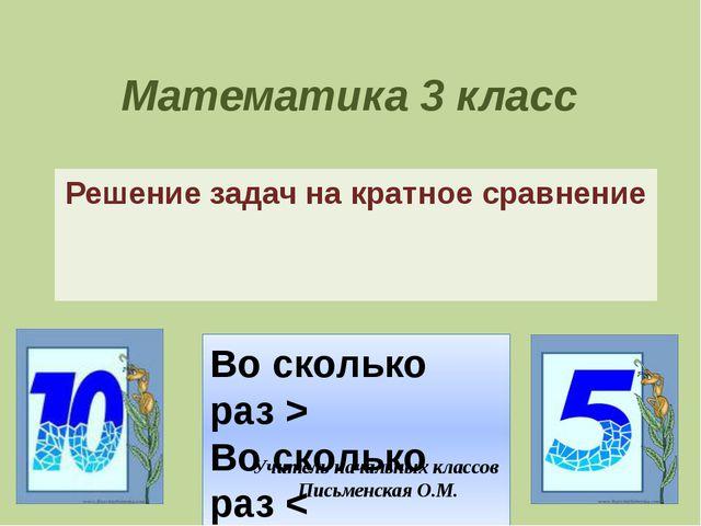 Презентация к уроку математики на тему решение задач на кратное сравнение 3 класс
