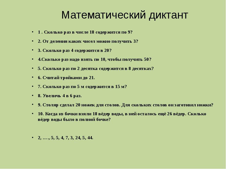 Математический диктант 1 . Сколько раз в числе 18 содержится по 9? 2. От деле...