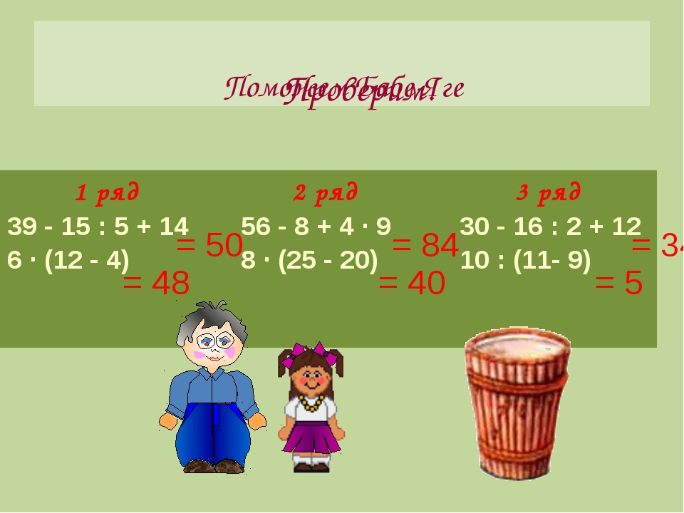 Поможем Бабе-Яге = 50 = 48 = 40 = 84 = 5 = 34 Проверим! 1 ряд 39-15 : 5 + 14...