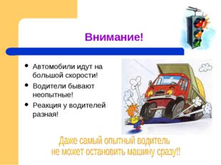 Внимание! Автомобили идут на большой скорости! Водители бывают неопытные! Реа