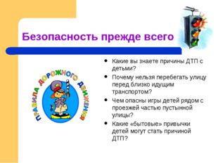 Безопасность прежде всего Какие вы знаете причины ДТП с детьми? Почему нельзя