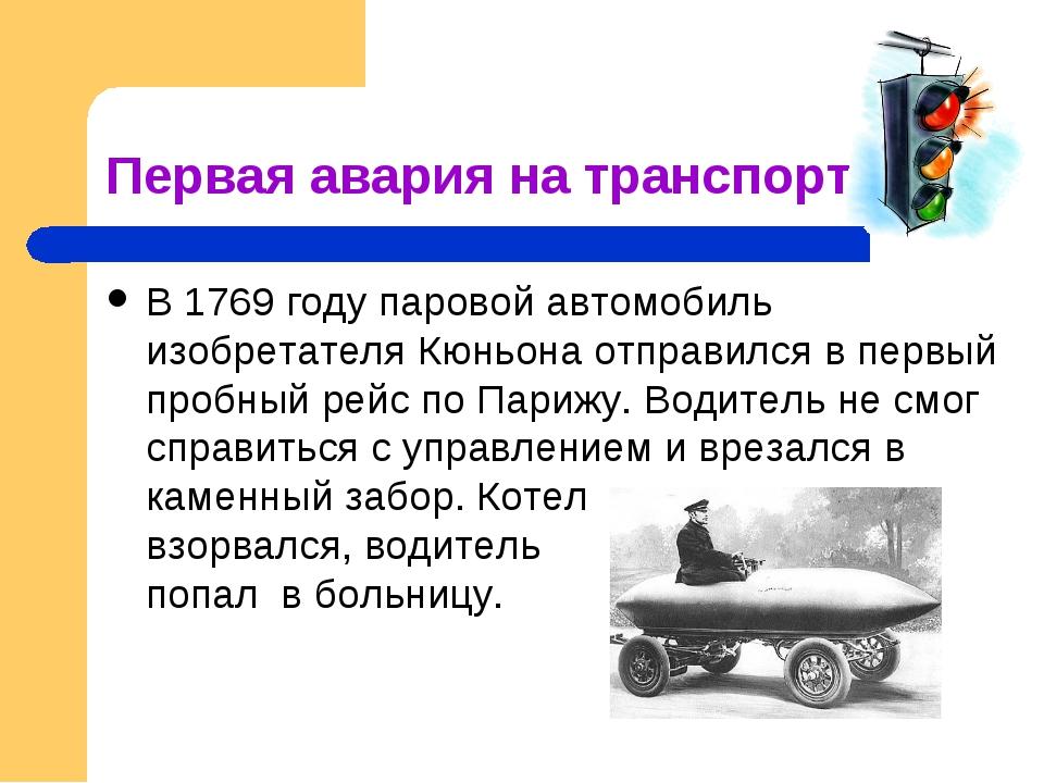 Первая авария на транспорте В 1769 году паровой автомобиль изобретателя Кюньо...