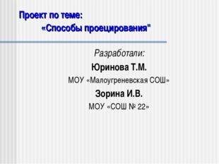 Проект по теме: Разработали: Юринова Т.М. МОУ «Малоугреневская СОШ» Зорина И.