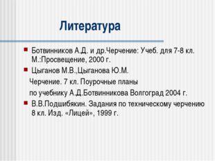 Литература Ботвинников А.Д. и др.Черчение: Учеб. для 7-8 кл. М.:Просвещение,
