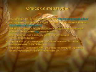Список литературы: база данных по наградным документамhttp://podvignaroda.mi