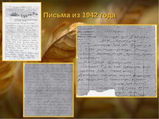 Письма из 1942 года