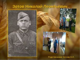 Зотов Николай Леонтьевич Родственники Зотова Н.Л.