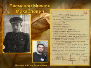 Басманов Михаил Михайлович Басманов Илья Алексеевич