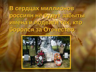 В сердцах миллионов россиян не будут забыты имена и подвиги тех, кто боролся