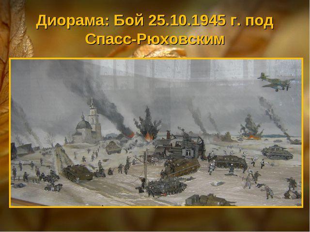 Диорама: Бой 25.10.1945 г. под Спасс-Рюховским