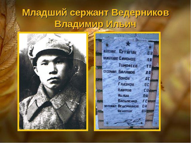 Младший сержант Ведерников Владимир Ильич