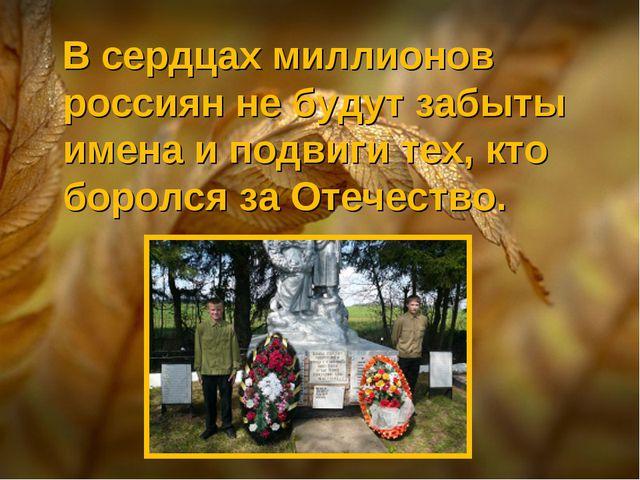 В сердцах миллионов россиян не будут забыты имена и подвиги тех, кто боролся...