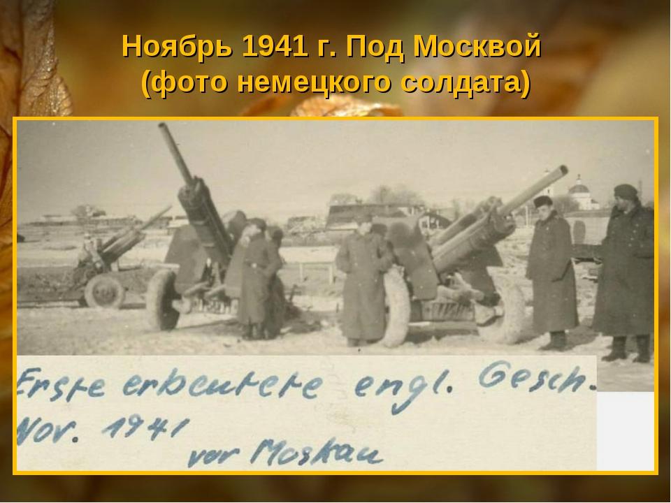 Ноябрь 1941 г. Под Москвой (фото немецкого солдата)