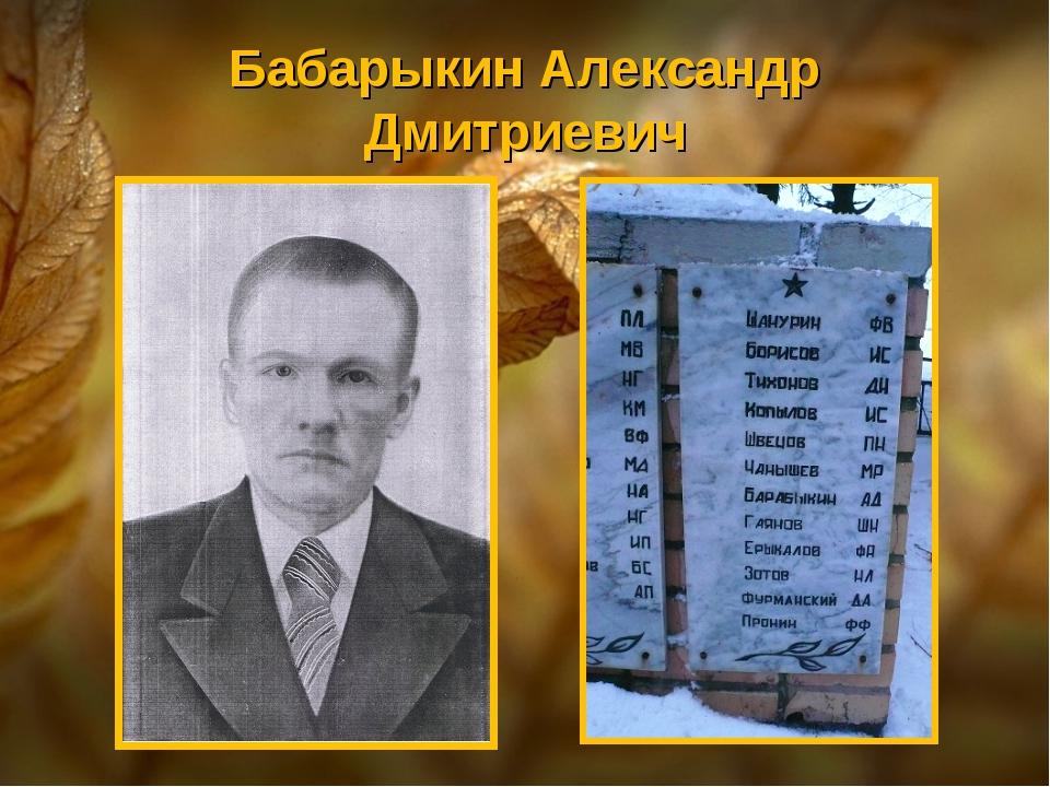 Бабарыкин Александр Дмитриевич